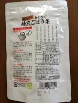 「山崎農園産あじかん焙煎ごぼう茶」の画像(3枚目)