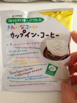 口コミ記事「オアシス珈琲さんのきれいなコーヒー」の画像