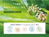 奄美大島の熊竹蘭が主原料のスキンケアの画像(2枚目)