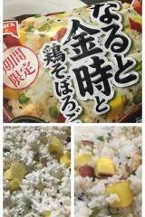 テーブルマーク★2015秋新商品お試しキャンペーンの画像(2枚目)