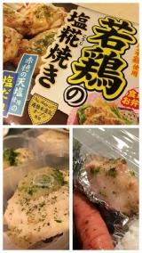 テーブルマーク★2015秋新商品お試しキャンペーンの画像(4枚目)