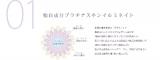 ナノ成分でエイジングケア Extuar エクスチュアルの画像(4枚目)