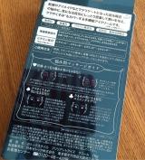 モニプラ♡【100名様】目元とまつ毛両方ケアできるアイクリームの画像(2枚目)