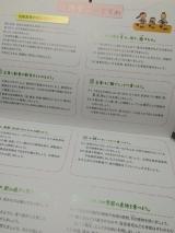 2016年版 伝統食育暦の画像(12枚目)