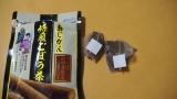 「山崎農園産あじかん焙煎ごぼう茶」の画像(2枚目)