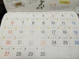 2016年版 伝統食育暦の画像(10枚目)