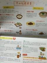 2016年版 伝統食育暦の画像(1枚目)