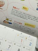 2016年版 伝統食育暦の画像(5枚目)