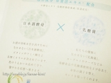 【日本盛】 プモア ミルキーローションの画像(2枚目)