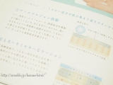 【日本盛】 プモア ミルキーローションの画像(6枚目)