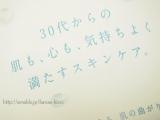 【日本盛】 プモア ミルキーローションの画像(8枚目)