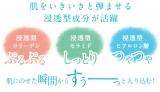 日本酒酵母×乳酸菌のW美活エキス配合【ミルキーローション プモア】の画像(4枚目)