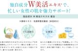 日本酒酵母×乳酸菌のW美活エキス配合【ミルキーローション プモア】の画像(5枚目)