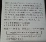 日本酒酵母×乳酸菌のW美活エキス配合【ミルキーローション プモア】の画像(3枚目)