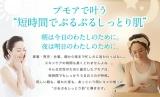 日本酒酵母×乳酸菌のW美活エキス配合【ミルキーローション プモア】の画像(2枚目)