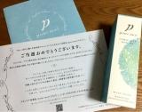 モニプラ♡日本酒酵母×乳酸菌 化粧水モニターの画像(1枚目)