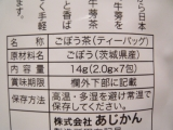 「山崎農園産 あじかん焙煎ごぼう茶」の画像(4枚目)