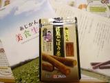 「山崎農園産 あじかん焙煎ごぼう茶」の画像(1枚目)