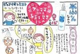 モニプラ♡楽ちんスキンケアのピュアイオンミストの画像(4枚目)