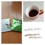 コーヒーモニターの画像(1枚目)