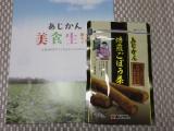 「       ♡  山崎農園産あじかん焙煎ごぼう茶  ♡」の画像(2枚目)