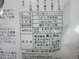 「       ♡  山崎農園産あじかん焙煎ごぼう茶  ♡」の画像(3枚目)