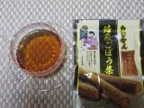 「       ♡  山崎農園産あじかん焙煎ごぼう茶  ♡」の画像(8枚目)