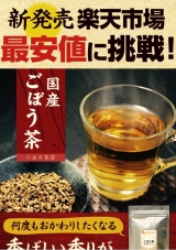 ごぼう茶♪の画像(1枚目)