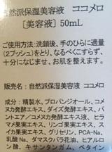 美白★シワ★高保湿美容液2種類を比べてみた♪の画像(10枚目)