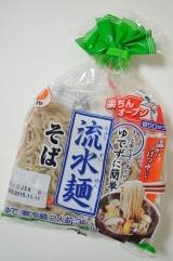口コミ記事「「流水麺」そばでつけ汁!」の画像
