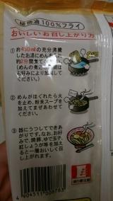 大黒軒 細麺 豚骨ラーメン☆モニターの画像(2枚目)