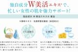 日本酒酵母×乳酸菌のW美活エキス配合【ミルキーローション】の画像(4枚目)
