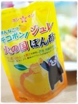 キラキラ彩るジュレポン酢 ♡ デコポン ジュレ 火の国ポン酢の画像(1枚目)