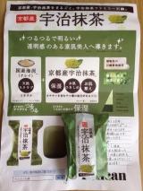 口コミ記事「☆宇治抹茶ファミリー石鹸感想③☆」の画像