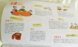 伝統食育暦の画像(3枚目)