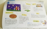 伝統食育暦の画像(4枚目)