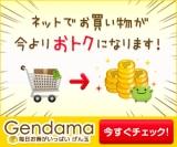 楽天スーパーセール@夢展望/神戸レタス/ボンジャショップ購入品色々♪の画像(8枚目)