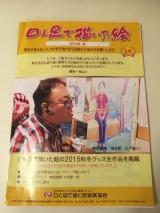 ☆口と足で描く絵のアートダイアリー☆の画像(9枚目)