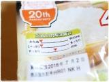 パックごはんが20周年 ♡ 5種類の銘柄米シリーズの食べ比べ!の画像(11枚目)