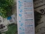 『asumiハードコンタクトのケア』 と『横型レンズケース』使ってみましたの画像(4枚目)