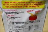 モニター◇愛猫ちゃんのお気に入りスープの画像(2枚目)