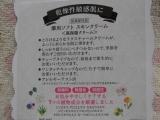 モニプラ  薬用ソフトスキンクリーム~♪の画像(2枚目)