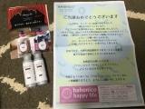 【モニター報告】ハホニコチョコレシャンプー&トリートメント★の画像(1枚目)
