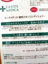 敏感な大人のニキビ肌を整える薬用スキンコンディショナーの画像(2枚目)