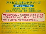 大島椿 ♡ アトピコ スキンケアセットの画像(7枚目)