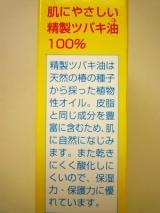 大島椿 ♡ アトピコ スキンケアセットの画像(5枚目)