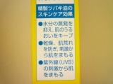 大島椿 ♡ アトピコ スキンケアセットの画像(4枚目)