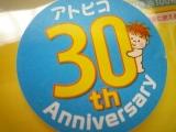 大島椿 ♡ アトピコ スキンケアセットの画像(3枚目)