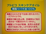 大島椿 ♡ アトピコ スキンケアセットの画像(15枚目)