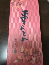 「新年の抱負【栗きんとん】出光クレジット株式会社様」の画像(1枚目)